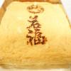若福 - 料理写真:卵焼き