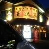 米沢亭 渋川店