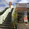 Orenjipara - 外観写真:
