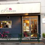 アブルーム  - お店の外観