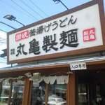 丸亀製麺 - 外観:入り口付近 2016.4