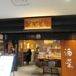 そば茶屋 華元 本膳庵 - レストラン街うまいとにある創業から40年以上の世代を越えて親しまれる更科蕎麦の店です