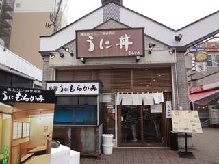うに むらかみ 函館本店