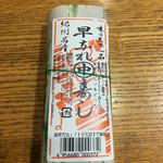 50387205 - 早なれ寿司(包装)