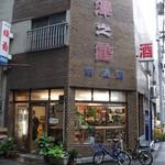 頼酒店 - 創業110年の老舗酒店