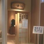 天然温泉境港夕凪の湯 御宿野乃 - 館内からの入口