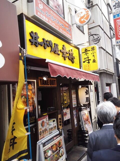 幸丼 東京品川