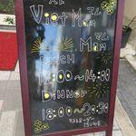 ベトマムマム - 店頭の黒板
