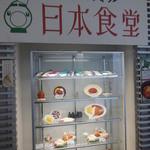 日本食堂 - 看板&サンプル