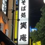 そば処 笑庵 -