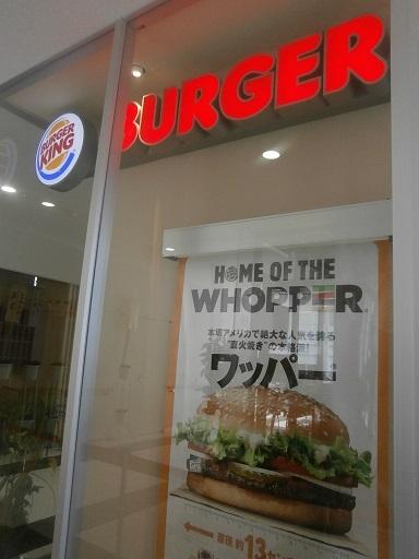 バーガーキング ハピリン福井店