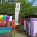 Sunainosato - 最初に見つけた茶店