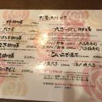 柊 - お昼のメニュー