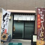 50397878 - 店入口
