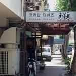 すーぷ房くだら - 元町高架下3、モトコー3にある、韓国スープ料理のお店です、こちらは北長狭通側の入り口です