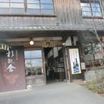 50400815 - 本家(日本酒販売所)