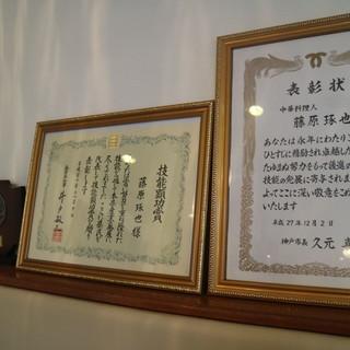 県と市で技能顕功賞を受賞した実力