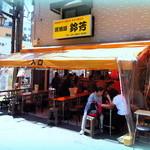 """50403405 - 浅草ホッピー通りで""""生ホッピー""""が呑める人気店「居酒屋 鈴芳」"""