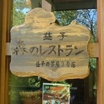 森のレストラン -