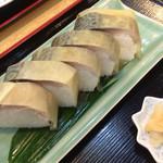 いづ松 - 鯖寿司1500円税別