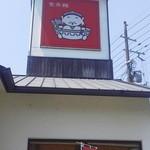 Daikokuyaramen - 建物上の看板。この大黒さんはラーメン食べてるのか鉢に入ってるのかどっちでしょ?
