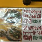 中華そば 麺屋7.5Hz+ 梅田店 -