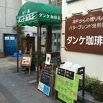 ダンケ珈琲店 -