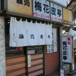 麺処 梅花皮亭 - 店外観