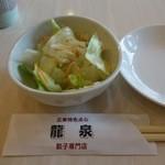 龍泉 - サラダ