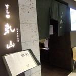 すし田 乾山 - 入口