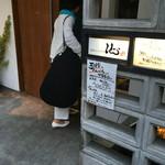 ROBATA 二代目 心 - お店の入口