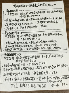ROBATA 二代目 心 - 宴会メニュー