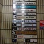 サイゴン・レストラン - 鳥駒第一ビルの3階