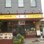 中華料理 唐園 -