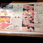 和牛・焼肉・食べ放題 肉屋の台所 - 食べ放題メニュー