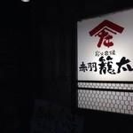 赤羽籠太 - 外観写真: