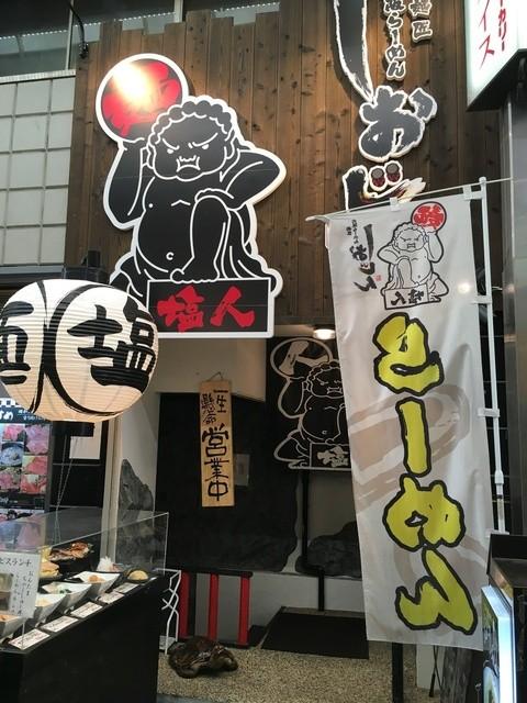 しおじん 堺東店 - 外観