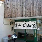 讃岐うどん 凡蔵 - お店 入口