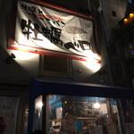 牡蠣とシャンパン 牡蠣ベロ - 外観