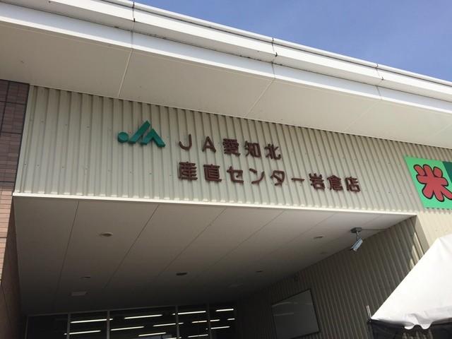 JA愛知北産直センター 岩倉店 - ...