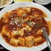 中華料理 華宴 - 料理写真:麻婆豆腐定食