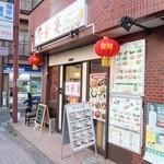 中華料理 華宴 - 店入口