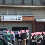 麺~leads~なかの - お店の外観