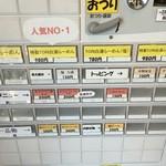 麺~leads~なかの - 券売機のメニュー