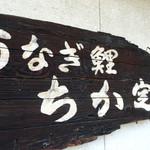 Chikasada - 銘板「2016.05」
