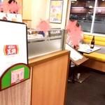 餃子の王将 北朝霞店 -
