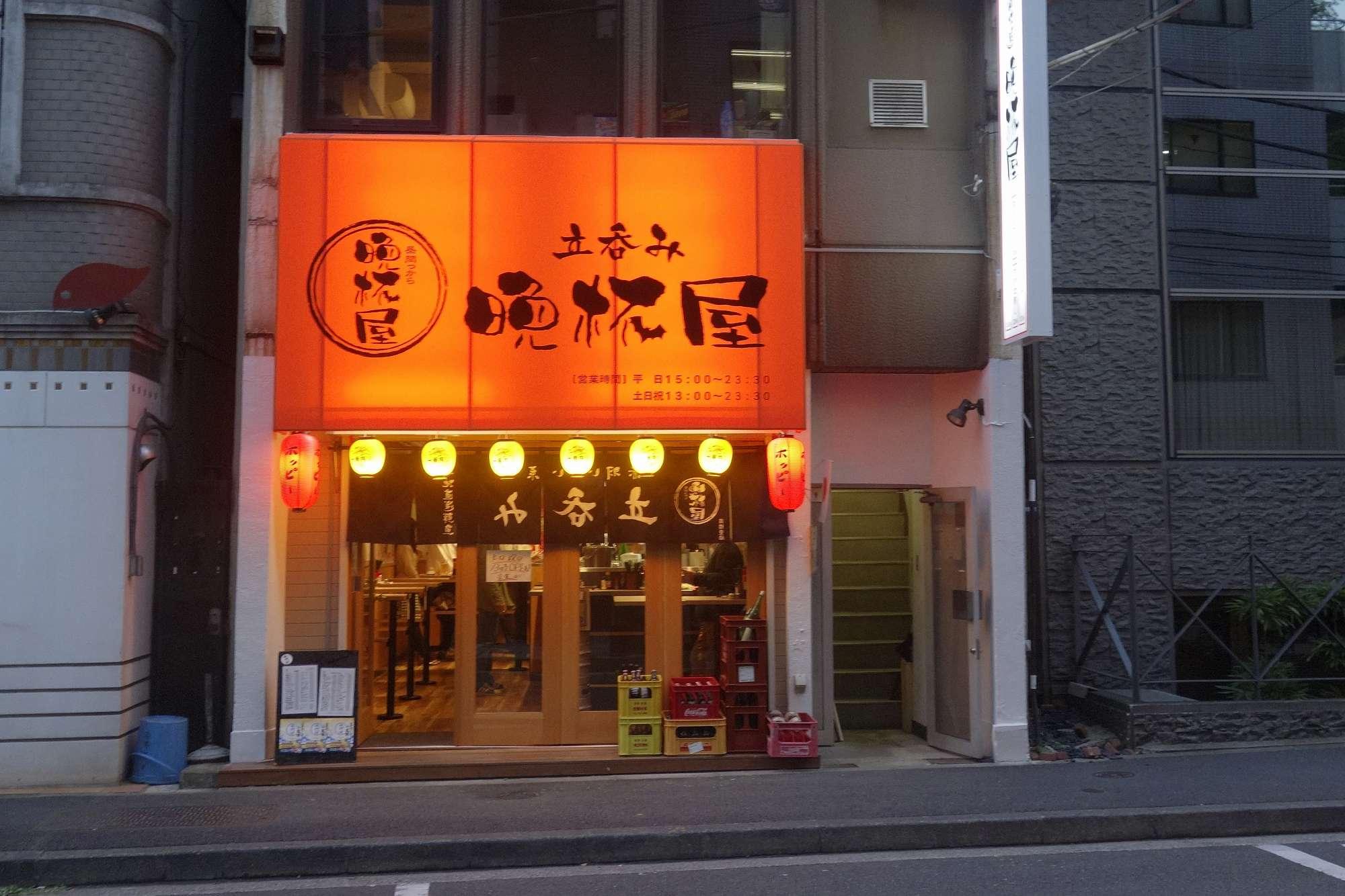 晩杯屋 水道橋店