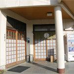 にし野 - 1階