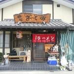 麺家おとみ - 【2016.5.1(日)】店舗の外観