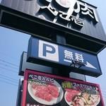 焼肉べこ壱 -